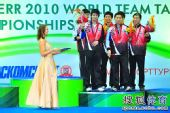图文:世乒赛颁奖仪式 韩国男队在领奖台上