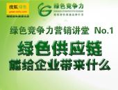 01期:绿色供应链能给企业带来什么?