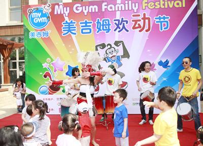 2010年5月29日,美吉姆第一届欢动会在北京隆重举行