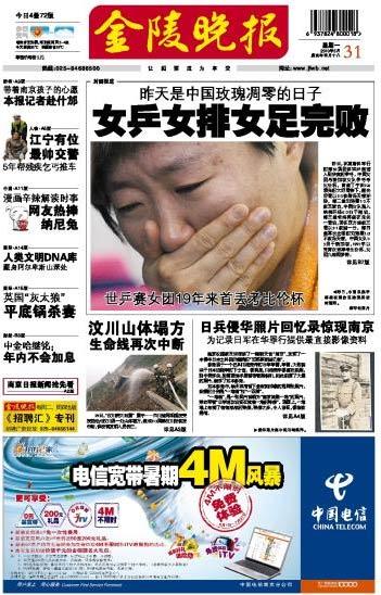 01-《金陵晚报》:女乒女排女足完败