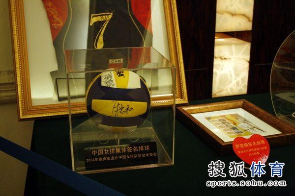 图文:刘翔现身汤淼拍卖会 女排签名的排球