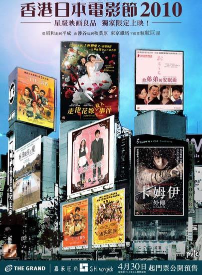 香港日本电影节2010海报