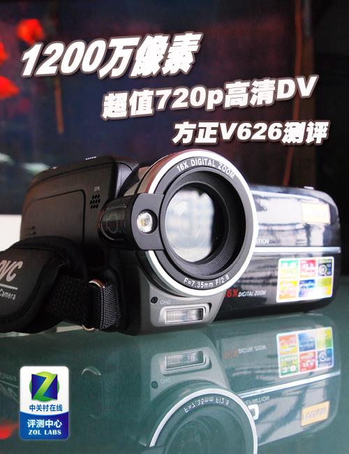 1200万像素720p高清DV 方正V626测评