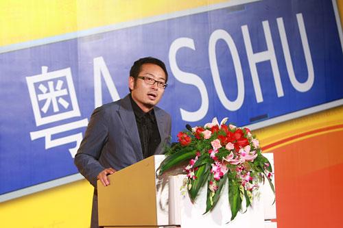 搜狐汽车事业部总经理-何毅先生致辞
