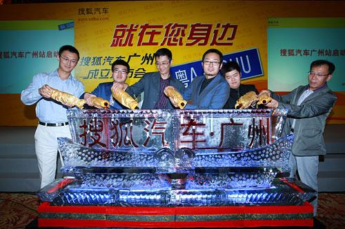 搜狐汽车广州站启动仪式