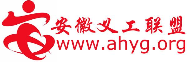 2009壹基金潜力典范获奖组织 安徽义工联盟