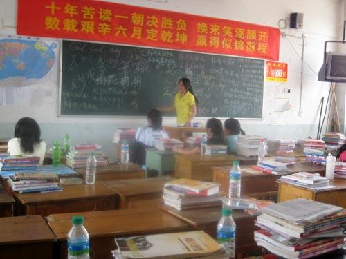 樟树三中应届毕业班教室