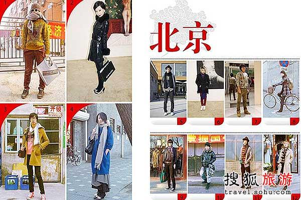 北京穿衣达人街拍