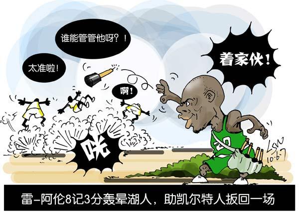 NBA比热:雷阿伦投弹化身手狂扔手雷炸晕湖人的漫画爱容漫画图片