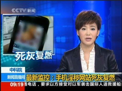 jipinseqing_央视曝光手机色情网站死灰复燃 注册量骤增