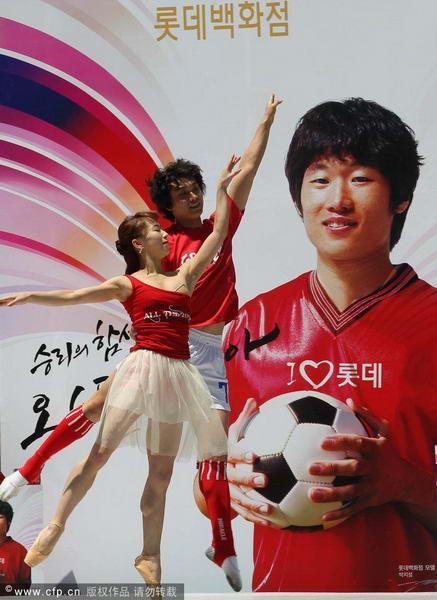 朴智星画像前跳芭蕾