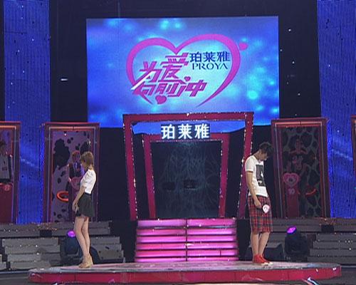 图:《为爱向前冲》联播季――志玲和昊