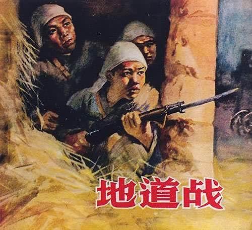 地道战电影_从1966年至1970年,全国只放三部电影:《地道战》,《地雷战》,《南征北