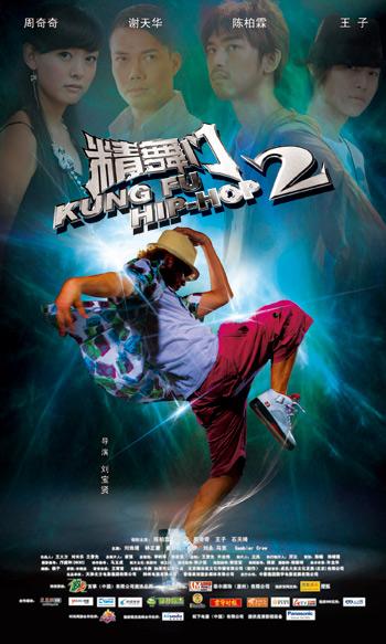 《精舞门2》海报