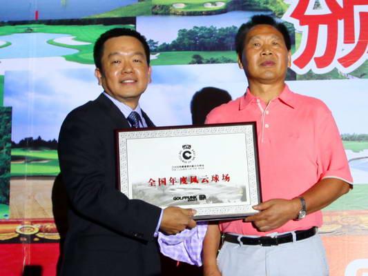 四川成都麓山方楚文上台领取2009全国风云球场大赏