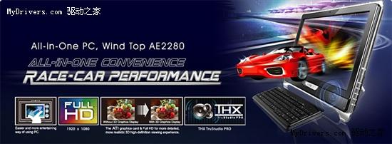 DX11显卡:微星发布多点触摸一体机Wind Top AE2280