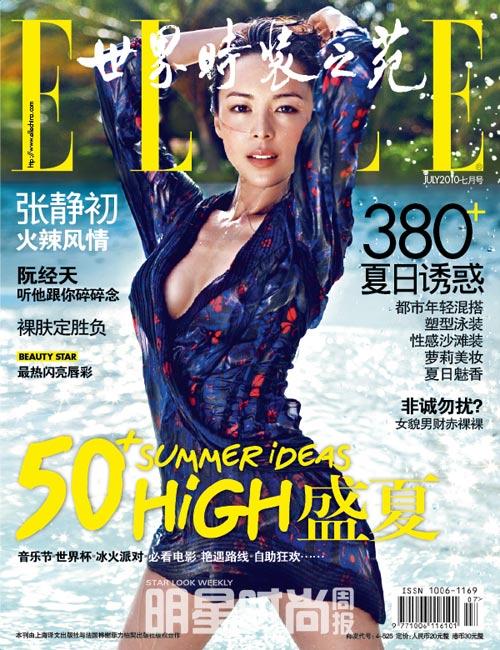《ELLE世界时装之苑》7月号封面
