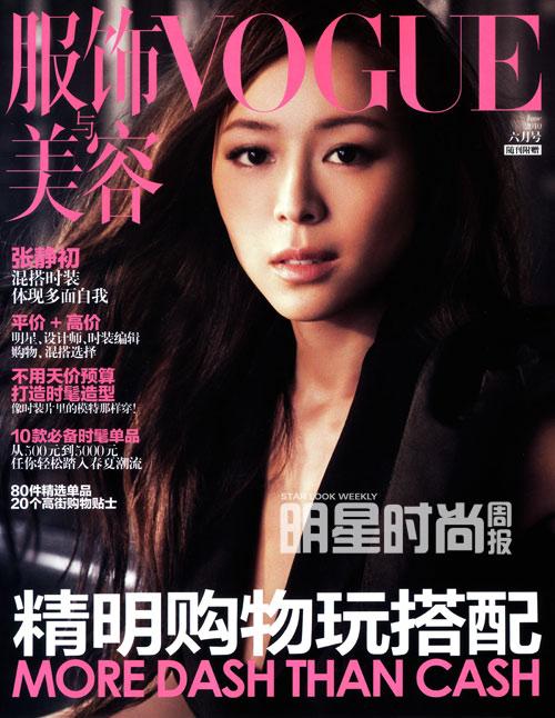 《Vogue服饰与美容》副刊封面