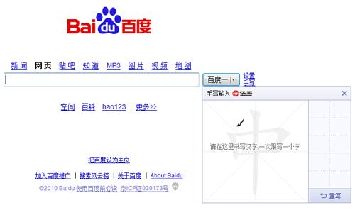 互联网 国内互联网    【techweb消息】6月12日, 百度网页搜索推出web