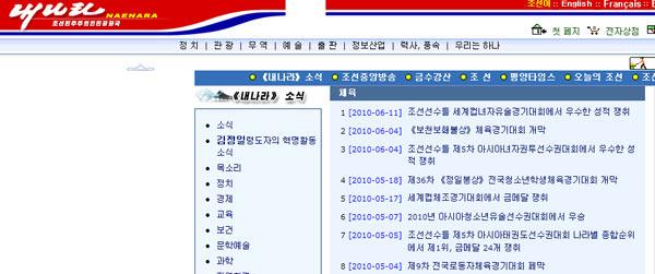 这是一个典型的具有朝鲜特色的网站,其中关于体育部分的文字最新一条还是11号的