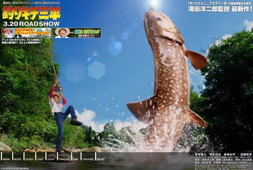 《钓鱼迷三平》
