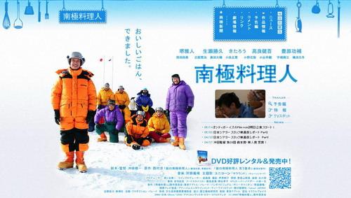 《南极料理人》