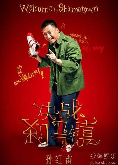 """土洋结合的村长孙红雷  注意他手中的""""运动鞋"""""""