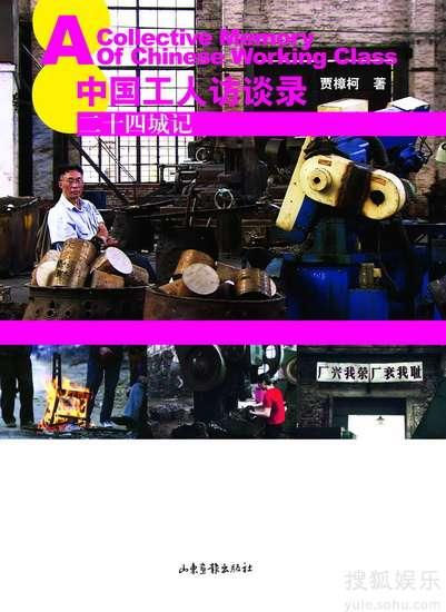 《中国工人访谈录》封面