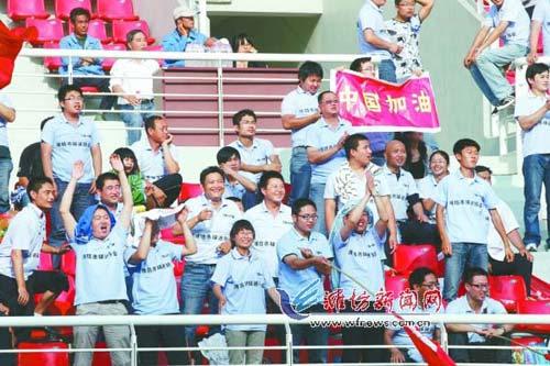 潍坊球迷正在观看比赛。