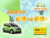 12期:新能源汽车是省钱还是费钱?