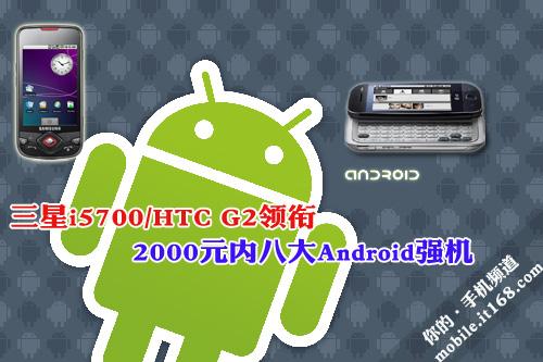 最便宜的谷歌机:HTC Tattoo(G4)