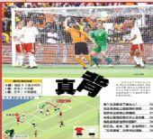 图文:第4比赛日媒体封面 济南时报