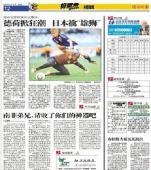 图文:第4比赛日媒体封面 济南晚报