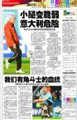 图文:第4比赛日媒体封面 潍坊晚报