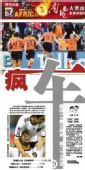 图文:第4比赛日媒体封面 现代金报