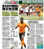 图文:第4比赛日媒体封面 重庆时报