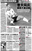 图文:第4比赛日媒体封面 重庆时报2