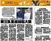 图文:第4比赛日媒体封面 金陵晚报