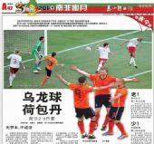 图文:第4比赛日媒体封面 齐鲁晚报
