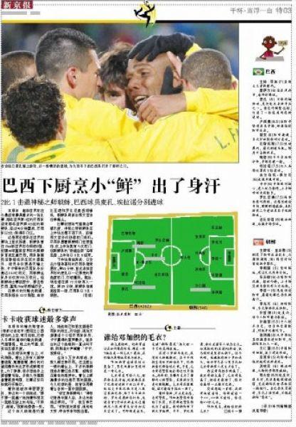 图文:媒体聚焦朝鲜VS巴西 新京报2