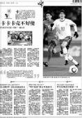 图文:媒体聚焦朝鲜VS巴西 新京报3