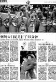 图文:媒体聚焦朝鲜VS巴西 新京报4