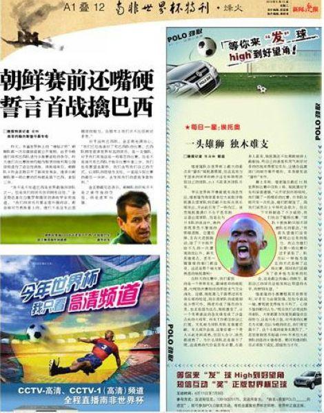 图文:媒体聚焦朝鲜VS巴西 新闻晚报