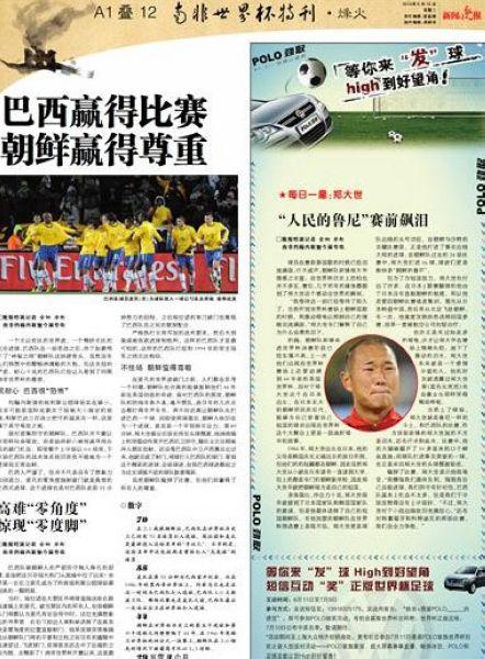 图文:媒体聚焦朝鲜VS巴西 新闻晚报3