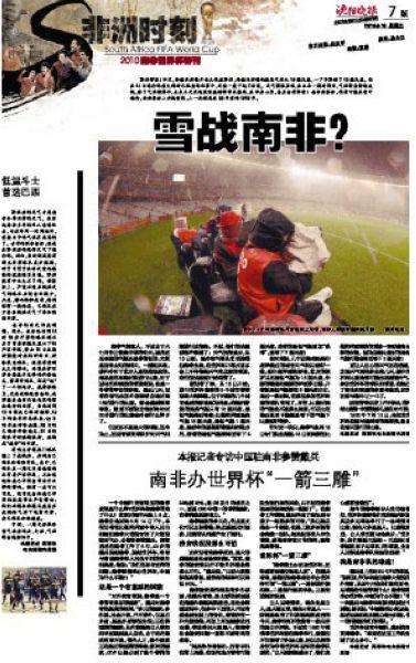 图文:媒体聚焦朝鲜VS巴西 沈阳晚报