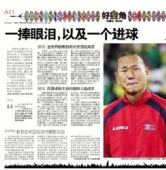 图文:媒体聚焦朝鲜VS巴西 潇湘晨报