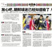图文:媒体聚焦朝鲜VS巴西 潇湘晨报2