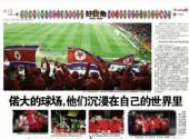 图文:媒体聚焦朝鲜VS巴西 潇湘晨报3