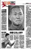 图文:媒体聚焦朝鲜VS巴西 现代快报