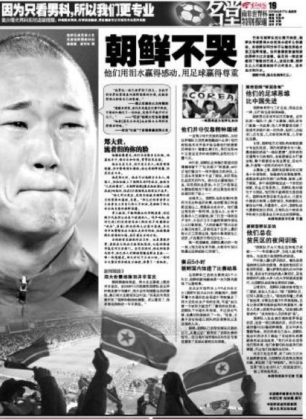 图文:媒体聚焦朝鲜VS巴西 重庆时报